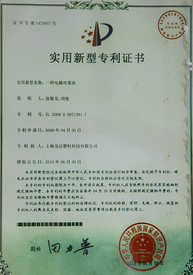 Blow molding patent<br/>certification ZL2009