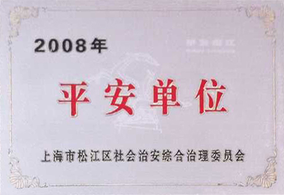 Awards by Shanghai Songjiang district government to<br/>the Safe Manufacturers